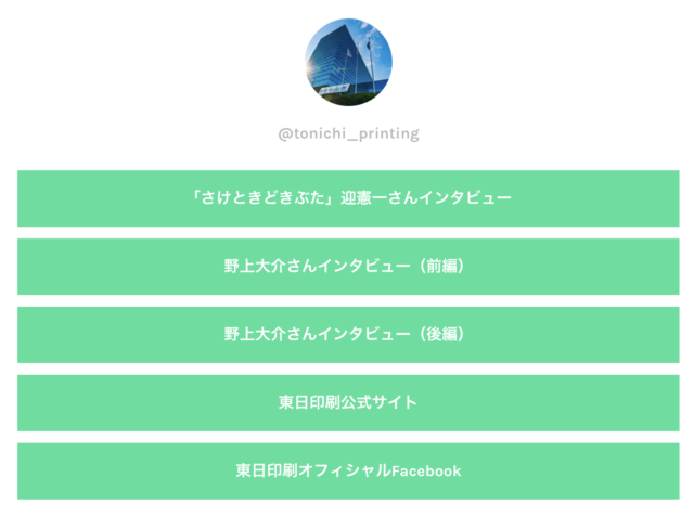 Linktreeのボタンリンク